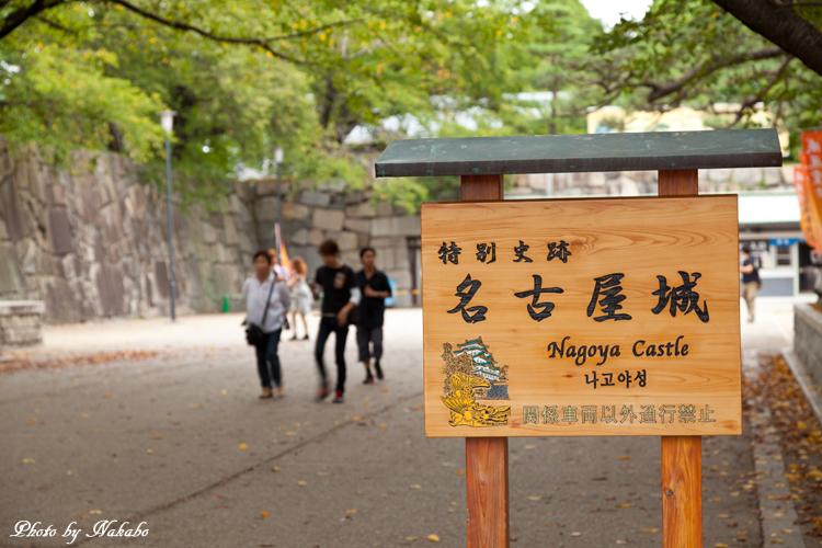 Nagoya_94.jpg