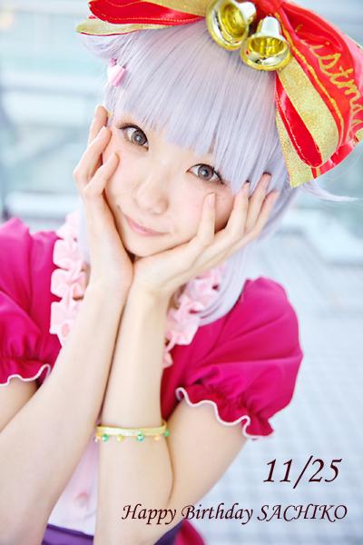 誕生日おめでとう幸子
