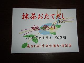 PA094920.jpg