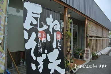 20130715kawarasoba3.jpg