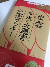 20131017izumo2.jpg