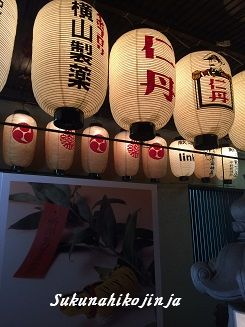 201311123sukunahikojinja3.jpg