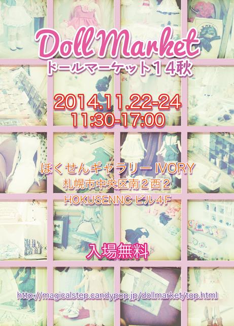 dollmarket14aweb.jpg