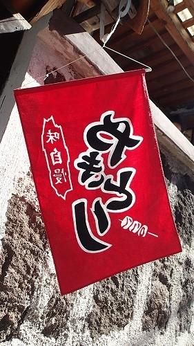 s-日本食街道 (5)