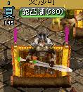 なた680
