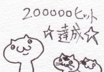二万ひっと