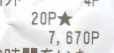 7670ポイント