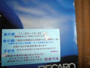 P6060480_convert_20130606212150.jpg