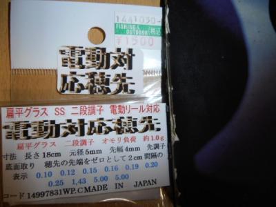 PA041540_convert_20131013083030.jpg