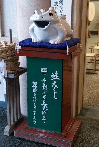 futamiokitama5_092213