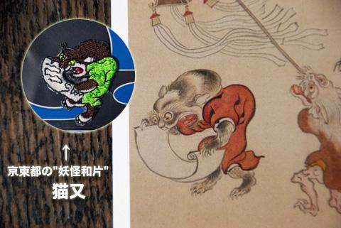 hyakkiyako2_082613