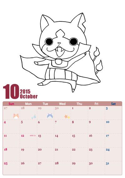 妖怪ウォッチ ぬりえ カレンダー