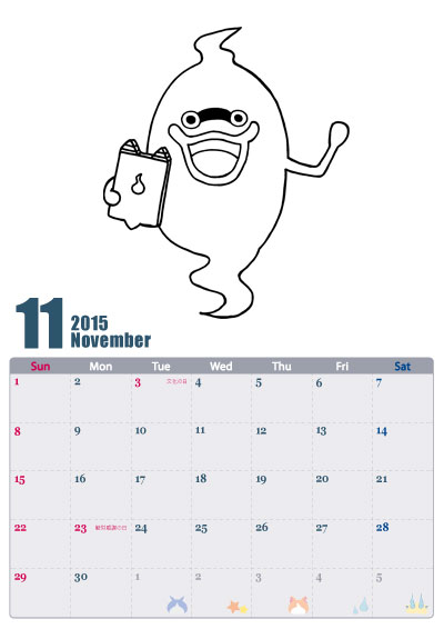 妖怪ウォッチ ぬりえ カレンダー 11月