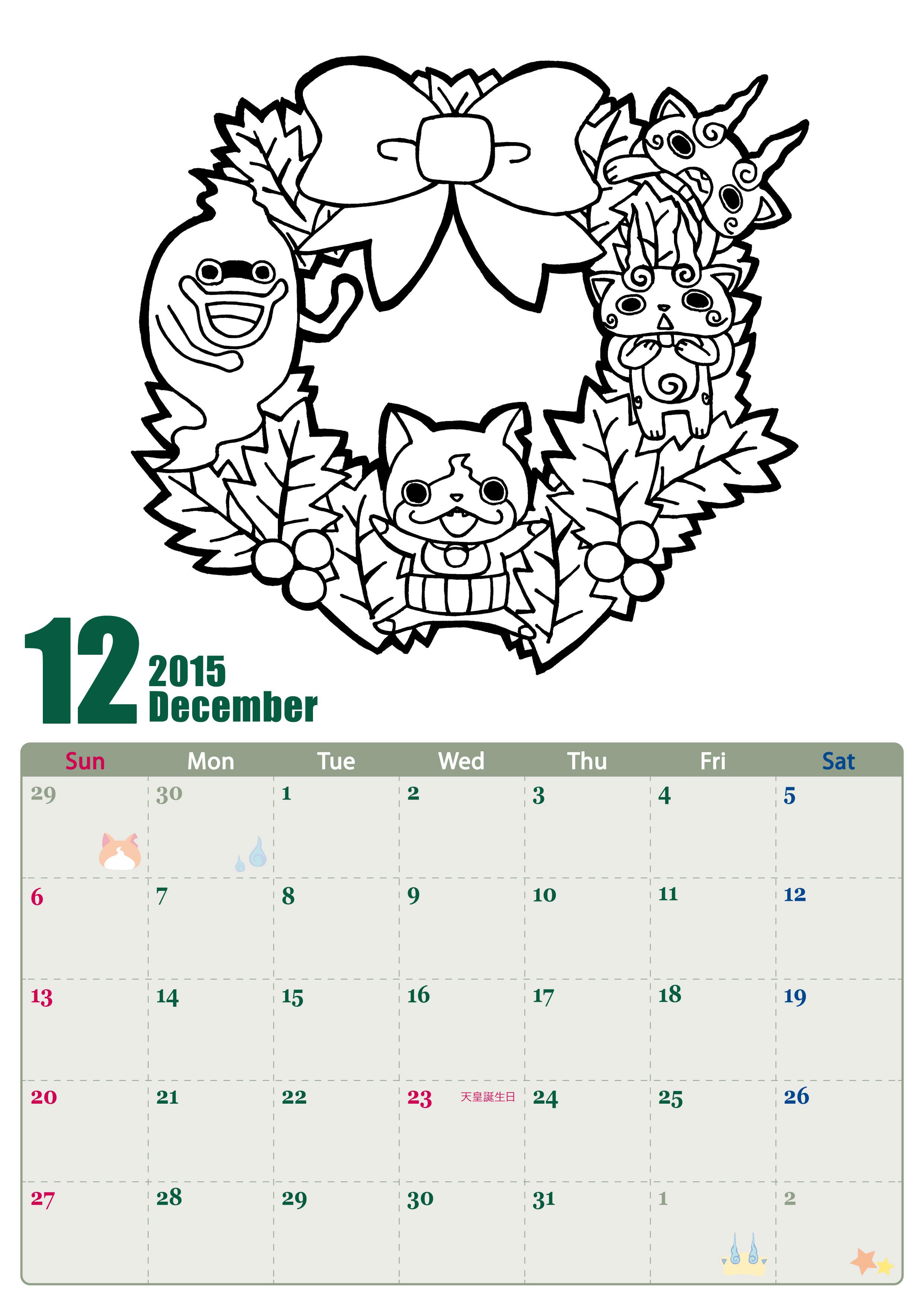 カレンダー カレンダー 2015 大きい : ... 2015年 ぬりえ カレンダー 12月