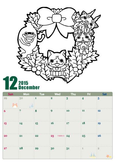妖怪ウォッチ 2015年 ぬりえ カレンダー 12月