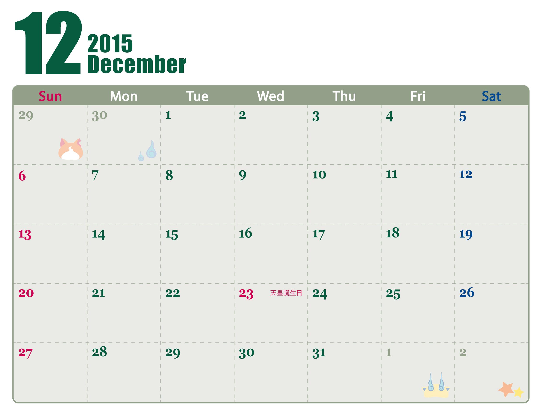 カレンダー 12月 カレンダー 印刷 : ... ウォッチ 2015年 カレンダー 12月