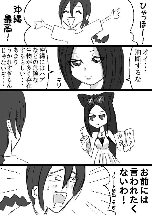 番外編おきなわ漫画