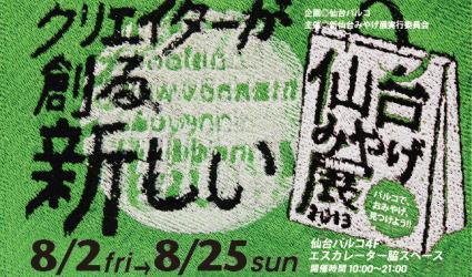 仙台みやげ展2013