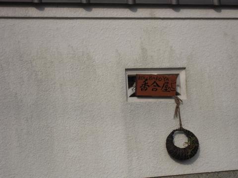 kobako_34.jpg
