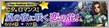 七夕ロマンス! 夏の夜に咲く恋の花!