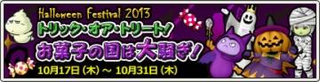 イベント「お菓子の国は大騒ぎ!」
