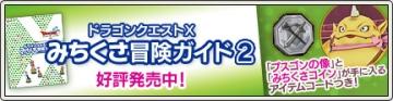 みちくさ冒険ガイドVol.2