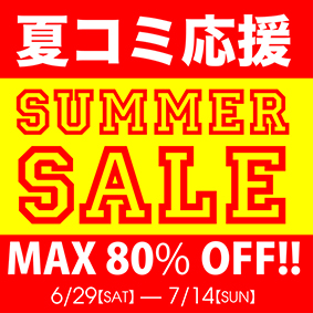 SUMMER-SALE_web2.jpg