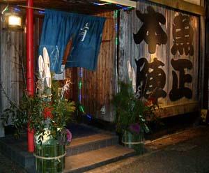20131228魚正 角松ブログ