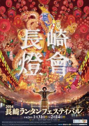 長崎ランタンフェステバルポスター1ブログ