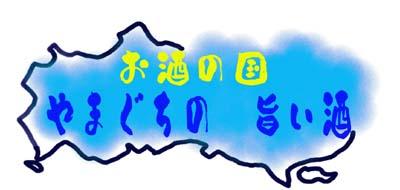 new20130707お酒タイトル2net