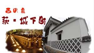 萩 西の京イメージ1.jnet