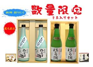 2014新酒まつり(にごり酒).net