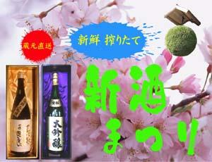 2014新酒まつりタイトルnet