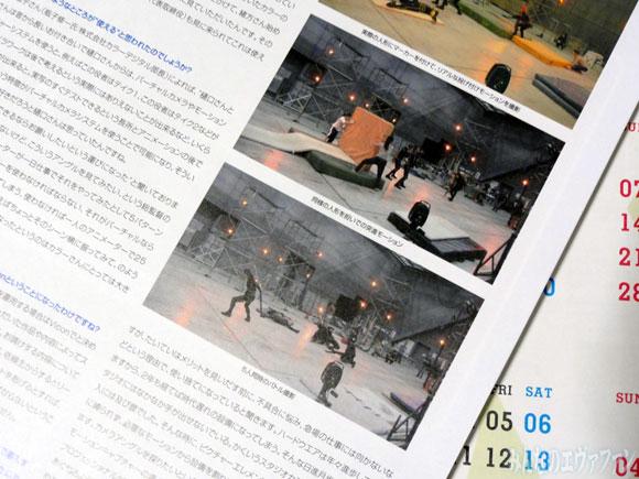 eva2013_0510_era_55.jpg
