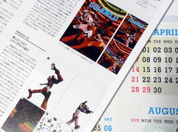eva2013_0510_era_58.jpg