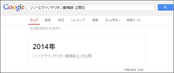 eva2013_0519_uuy_04.jpg