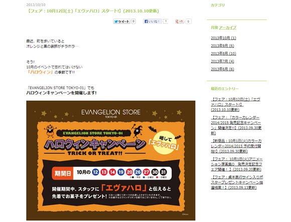 eva_2013_10_g_508.jpg