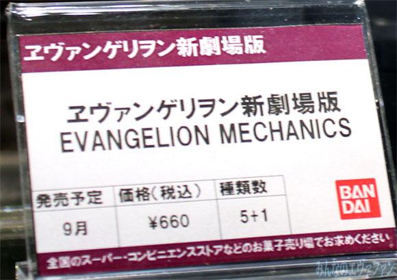 eva_2013_11_j_76s.jpg