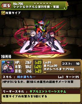 eva_2013_9_a_268.jpg