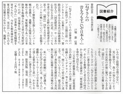 偕行社書評201312