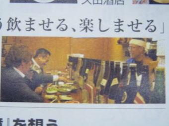 酒販ニュース 表紙