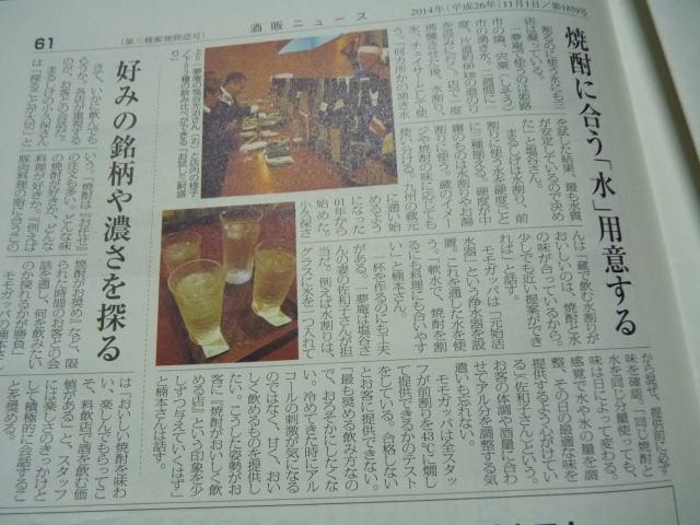酒販ニュース記事の一部