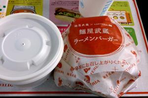 【ロッテリア】 ラーメンバーガー