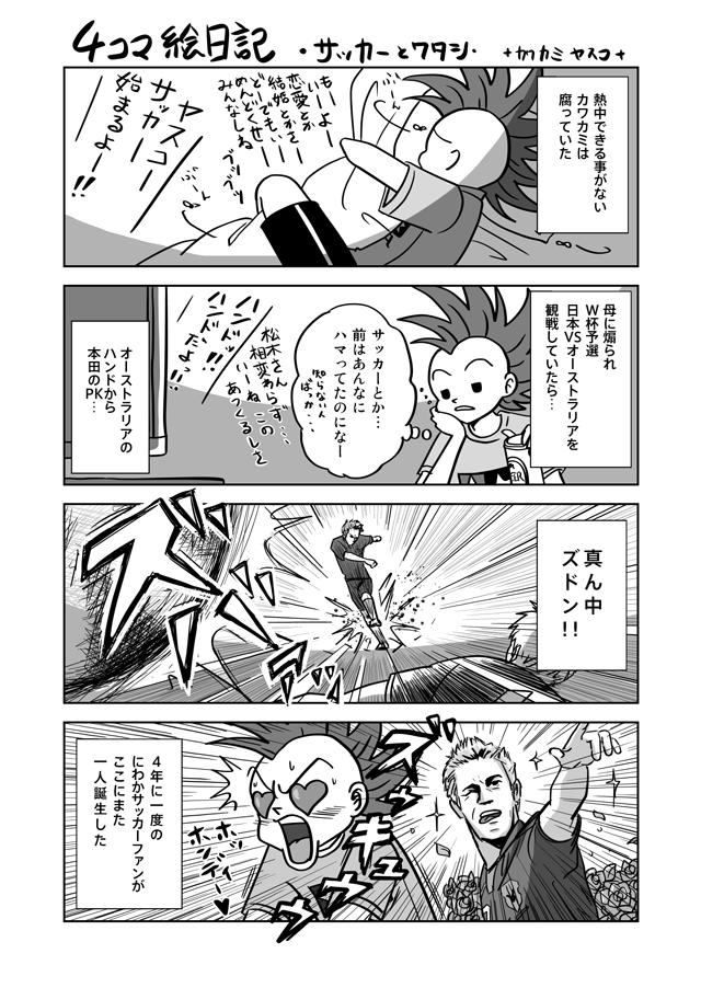 4コマ漫画 コンフェデ サッカー