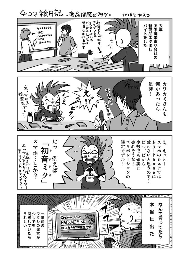 初音ミク スマホ 四コマ漫画