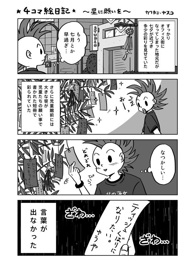 4コマ漫画 七夕