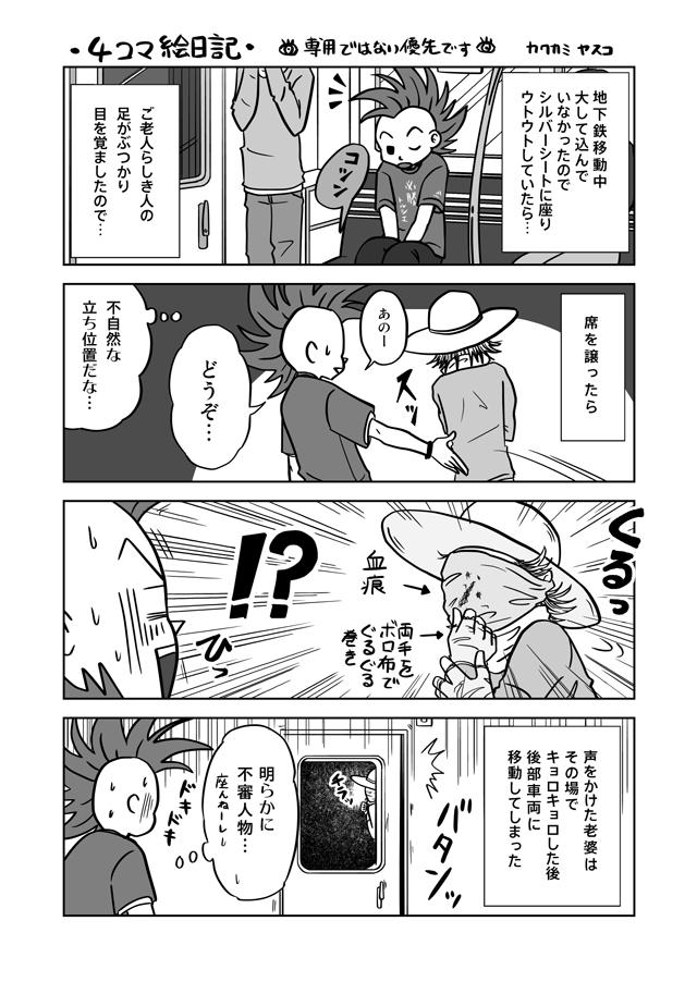 4コマ漫画 シルバーシート