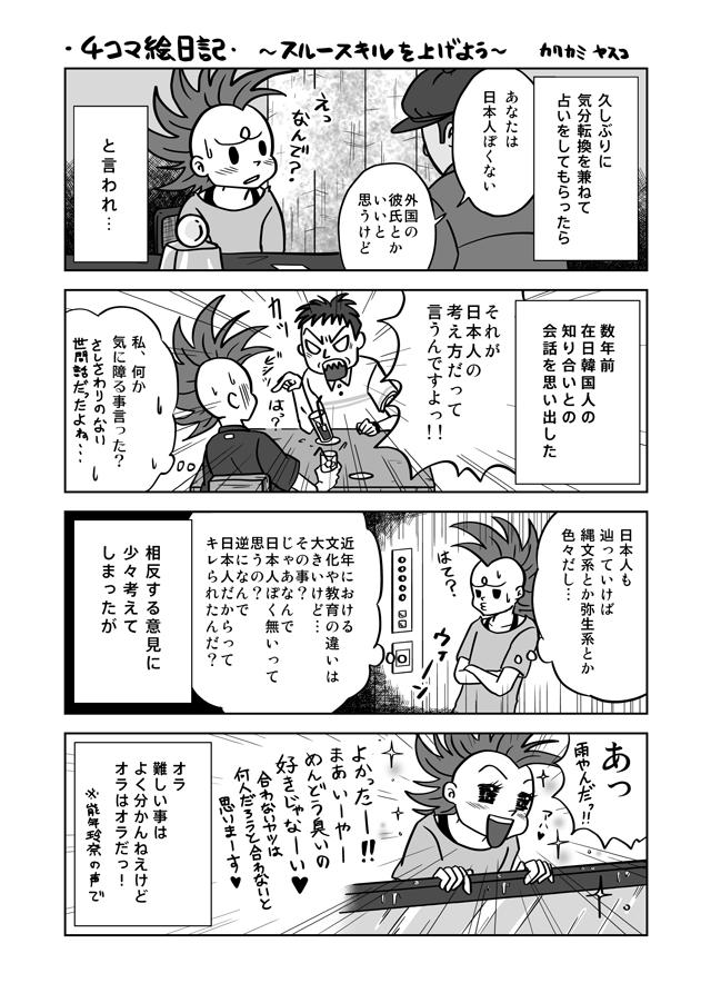 4コマ漫画 占い