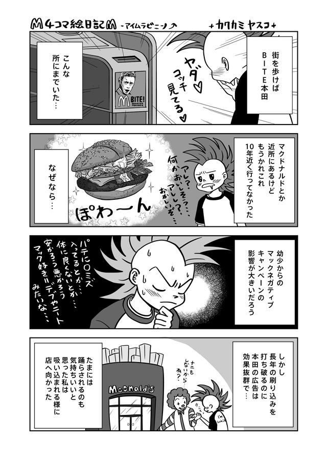 4コマ漫画 マクドナルド 本田 BITE