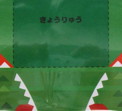 ぱくぱくアニマル4